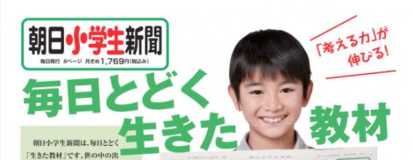shogaku201704-icon